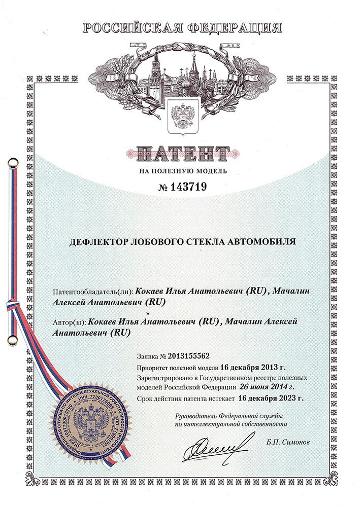 Патент на Дефлектор лобового стекла