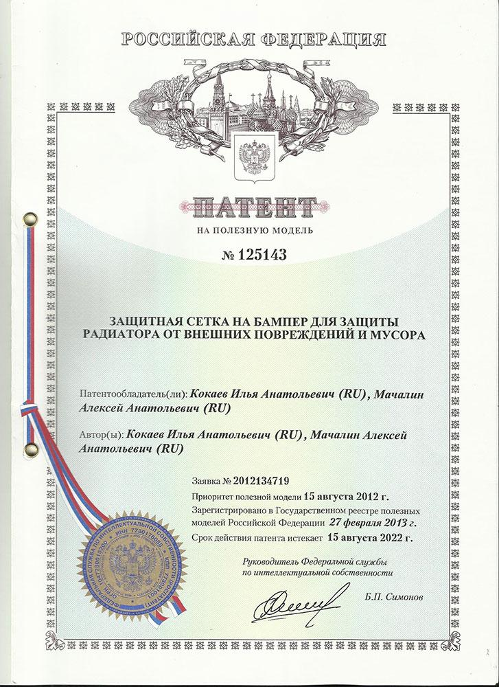 Патент на (Защиту радиатора) полезную модель